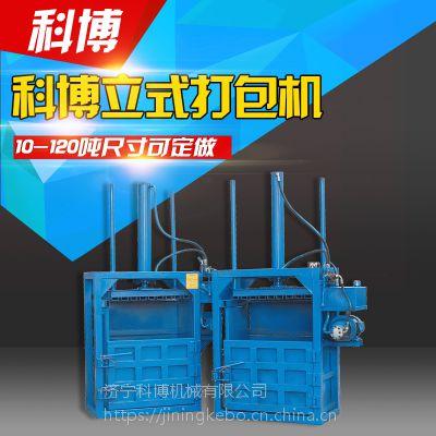 科博废料液压打包机 废纸壳压包机价格 纸箱多用途液压打包机