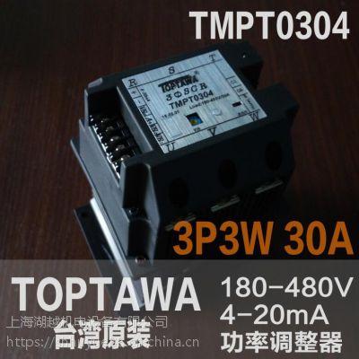 应台湾TOPTAWA电力调整器