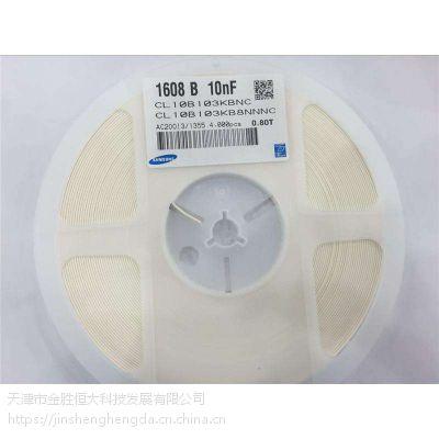 三星贴片电容器CL10B103KB8NNNC/封装0603 容值103/10nF