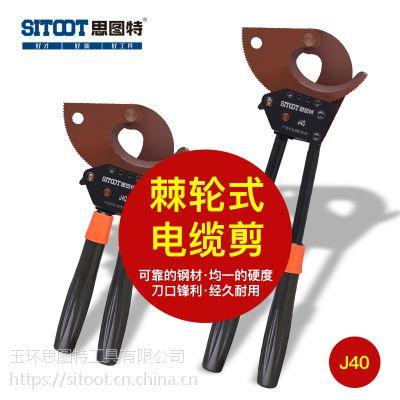 棘轮电缆剪、铜铝电缆剪、铠装电缆剪、钢绞线剪刀 思图特电缆剪