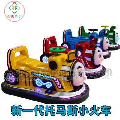 山东青岛新款托马斯儿童电动碰碰车让您赚翻这个暑假