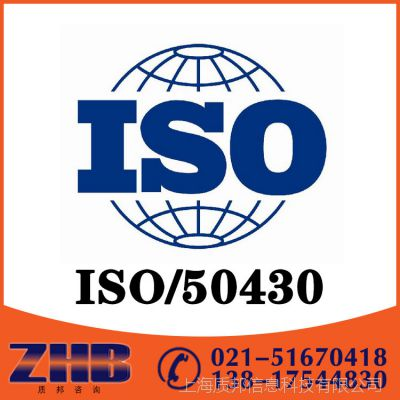 【ISO50430】专业ISO50430信息安全管理体系认证 认证咨询服务