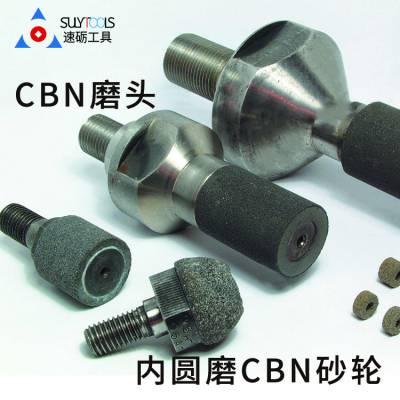 意大利molemab陶瓷CBN内圆磨砂轮 超硬磨头 带柄磨头