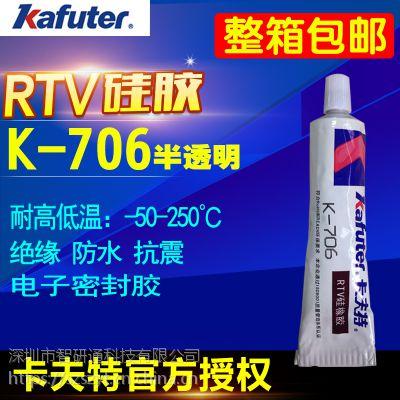卡夫特K-706RTV硅橡胶半透明快干型硅胶绝缘防水胶电子元件密封胶