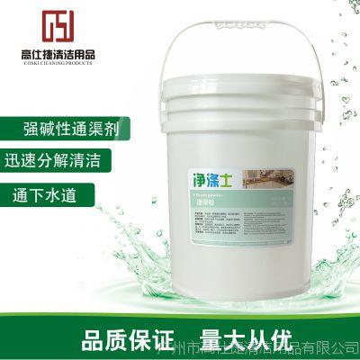 强力通渠粉 强碱性通渠剂 迅速分解清洁洗碗机污水坑厕所下水道