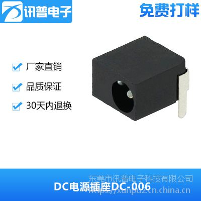讯普1.0 1.3内芯DC插座DC-006