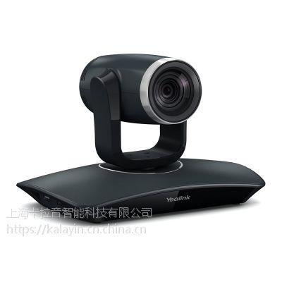 亿联视频会议VC110 小规模视频会议系统 高清会议系统