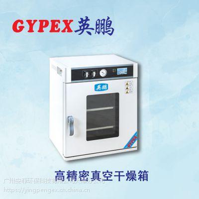 高精密真空干燥箱,惠州防爆干燥箱