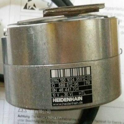 HEIDENHAIN角度测量仪ID:529717-13