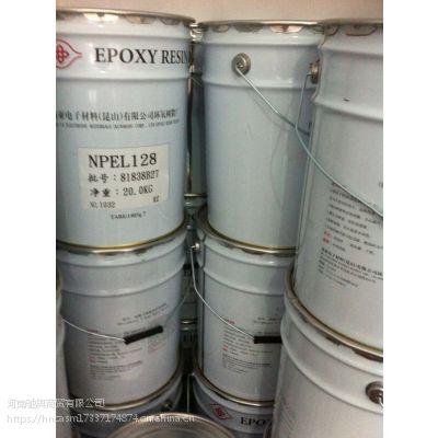 批发供应 南亚128环氧树脂 地坪 胶粘剂 水晶胶 原材料 厂家直销