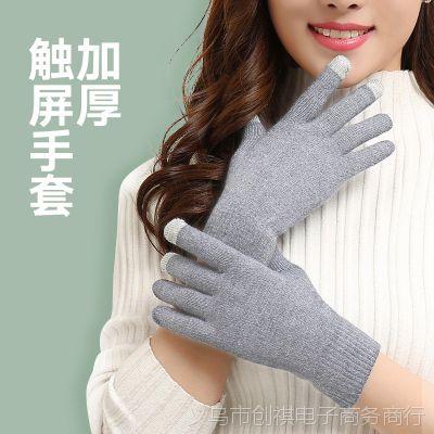 触屏手套冬季加厚拉绒保暖触摸屏手套魔术针织地摊手套批发