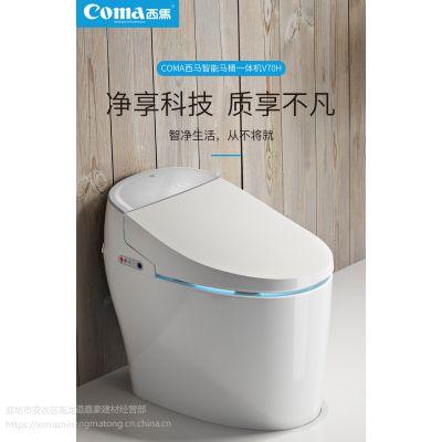 【厂家直销】西马无水箱智能坐便器V70H臀部洗净自动除臭全自动智能马桶