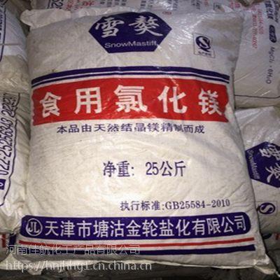 氯化镁 食品级豆腐凝固剂 盐卤 卤水豆腐 老豆腐凝固剂氯化镁