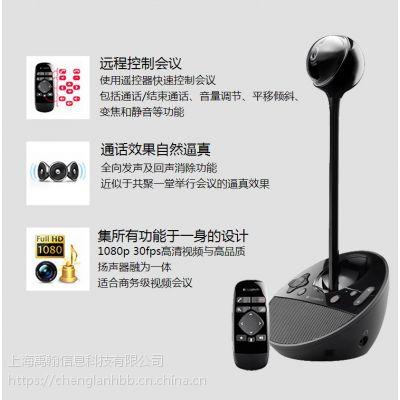 罗技(Logitech)BCC950视频会议系统 1080p高清会议摄像头