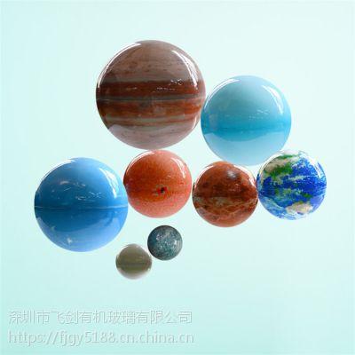 飞剑厂家定制亚克力星球仪 宇宙八大行星模型 科技馆幼儿园装饰星球吊灯