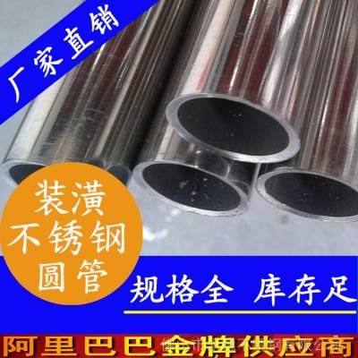 20x0.5不锈钢装饰管 201/304不锈钢管材 栏杆防盗窗用不锈钢管