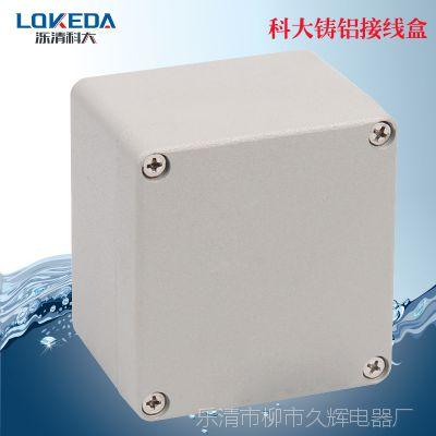 闪电发货80*76*57mm仪表壳体铸铝防水盒室外接线盒开关过线端子盒