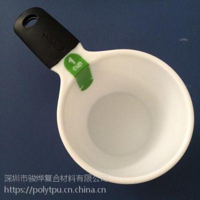 工厂特价供优质TPR材料 刻度勺材料