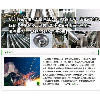 不锈钢镜面抛光加工 无锡惠山区长安皖齐机械厂专业抛光工厂