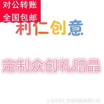 苏州工业园区品牌企业 广告促销礼品定制创意新款毛巾