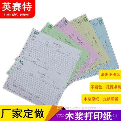 厂家定制票据 无碳电脑纸印刷11寸10寸9寸8寸多规格电脑打印纸印刷