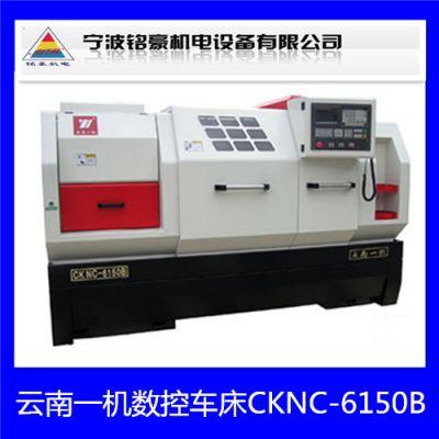厂家直销云南数控车床CKNC-40S 手动三档齿轮经济型数控车床