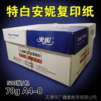 批发特白安妮多功能70g复印纸a5纸高档纯木浆打印纸办公用纸