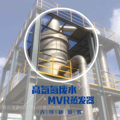 山东 高氨氮废水MVR蒸发器 康景辉