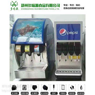 印台可乐机特价批发自助可乐机可乐糖浆
