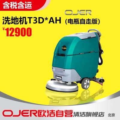 欧洁弈尔OJERT3D手推自走式洗地机 ,电动洗地机,刷地面 商场物业清洗机