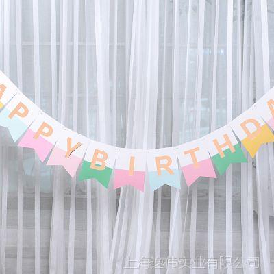 生日快乐鱼尾彩旗