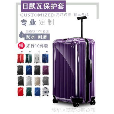 适用于日默瓦脱卸箱套拉杆旅行箱透明套拉链无需保护套防尘2830寸