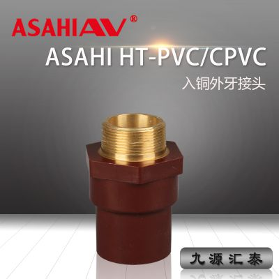 日本ASAHI AV外牙接头(入铜)/HT-PVC/CPVC/耐高温管路系统/旭有