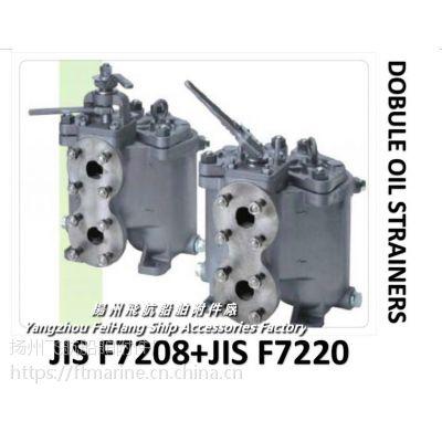 飞航高品质JIS F7208船用双工油滤器-复式双联油滤器Double Oil Filter