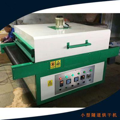 小型隧道烘干机 输送带烘烤炉 带式烘炉 流水线烘干炉 佳邦厂家直销