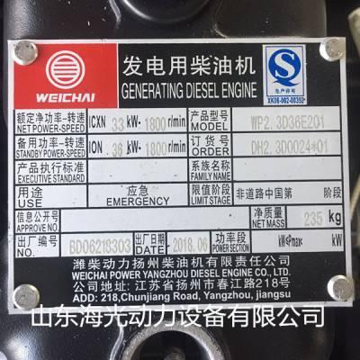 30千瓦潍柴配套泵机WP2.3D36E201四缸增压柴油机1800转扬柴系列