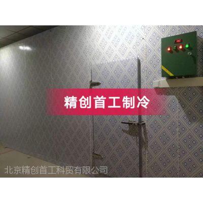 北京酒店冷库工程安装公司 冷库建造 冷库安装报价
