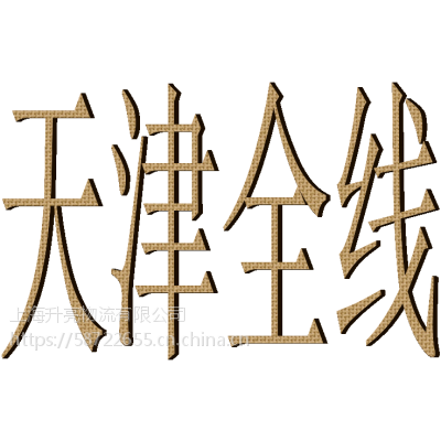 温州乐清到天津西青区货运直达专线物流公司