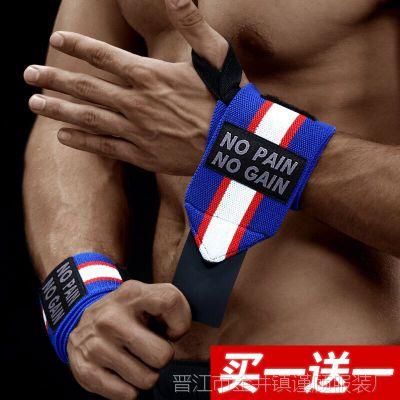 紧致弹力护腕男散打运动自粘扭伤训练肌肉手带手腕贴布可调护具篮