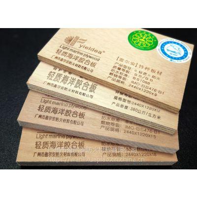 供应防火海洋胶合板中国名优产品│盈尔安│轻质型海洋板│柳桉轻型板材│防腐胶合板