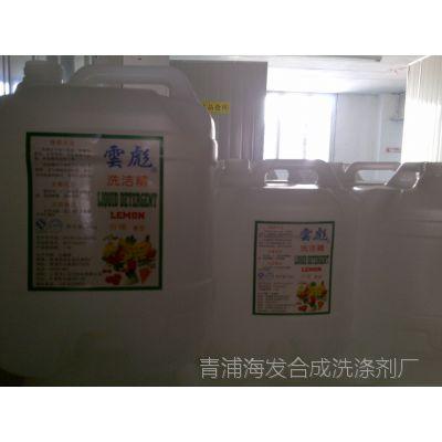厂家直销 饭店食堂专用洗洁精 洗涤剂10公斤桶装代工贴牌 三证全