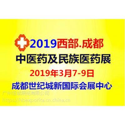 2019西部(成都)中医药及民族医药博览会