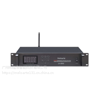隆浩Meloarte无线脉冲会议主机LH-8000