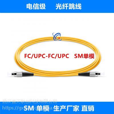 单模 FC-FC 光纤跳线 尾纤 电信级 厂家直销 光分路器 适配器 配线架 光缆接头盒 终端盒