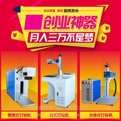 金属配件标刻打标机 汽车行业挂件打标机 鑫翔激光刻字标印机