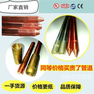 专供铜包钢接地棒接受定制同等质量买贵了管退接受定制大量库存