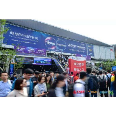 81届中国国际医疗器械展会