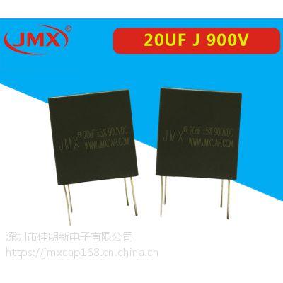 新能源充电桩盒式滤波电容20uf j 900v
