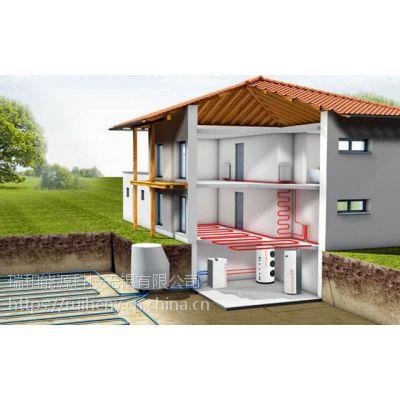 独栋别墅用地源热泵空调_瑞和生态空调