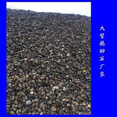 大型鹅卵石厂家名富奇石场长期供应鹅卵石假山石景观石河卵石